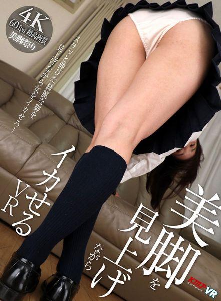 KMVR-853 B - Japan VR Porn