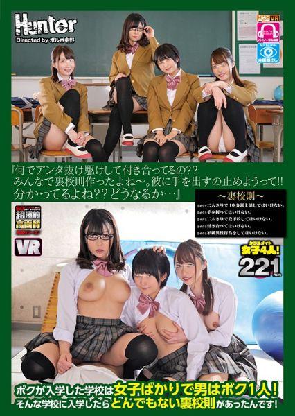 HUNVR-041 B - Japan VR Porn