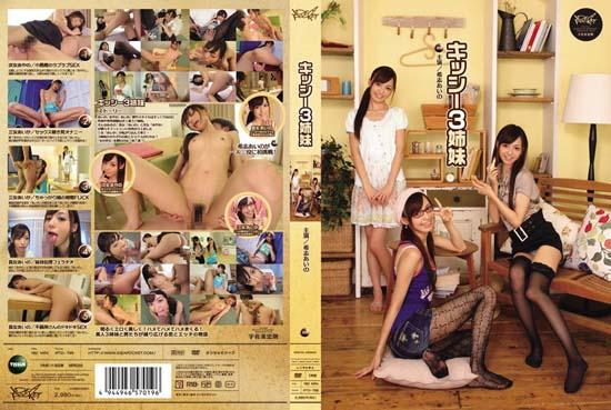 IPTD-799 Aino Kishi Kishi Three Sisters