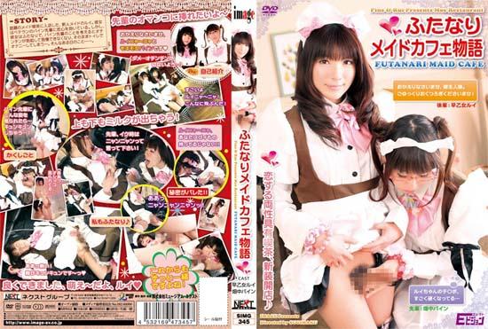 SIMG-345 Futanari Maid Cafe Story
