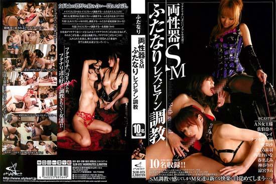 SLW-015 Torture Lesbian Hermaphrodite Genitals Of Both SM