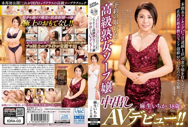 IORA-03 Ichika Aso