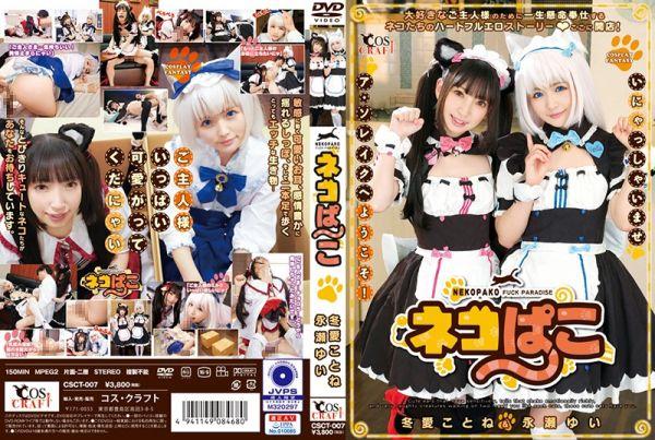 CSCT-007 Toa kotone Nagase yui2