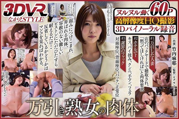 NGVR-020 A - Japan VR Porn