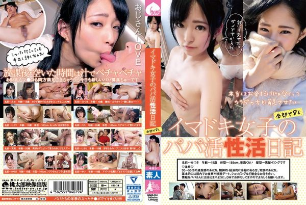 MMB-301 Mitsuki Nagisa Sexy Orange Ehime
