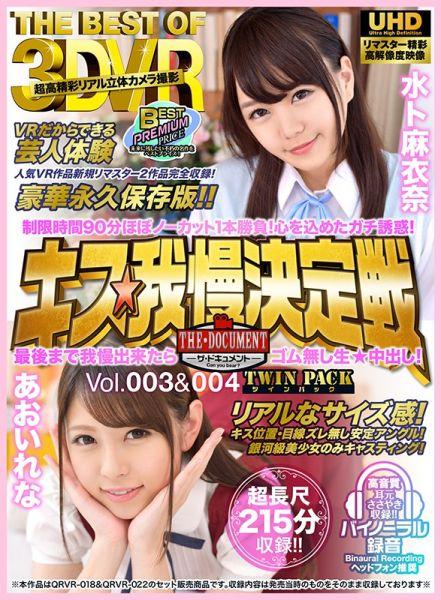 VRTB-010 B - VR Japanese Porn