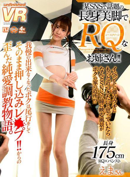 URVRSP-055 C - Japan VR Porn