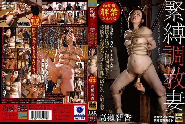 GMA-007 Tomoka Takase