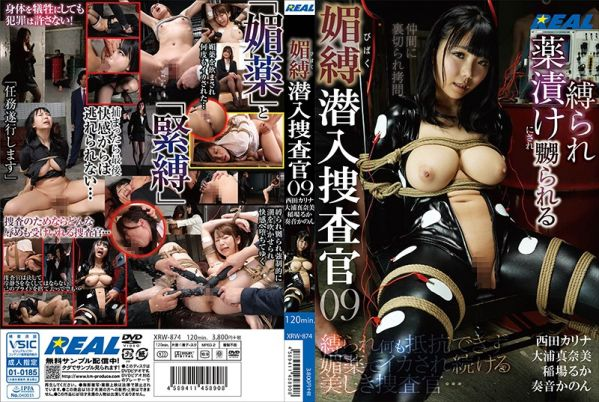 XRW-874 Karina Nishida Manami Oura