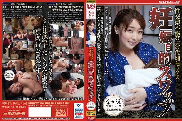 NSPS-901 Maina Yuri Kanna Shinozaki