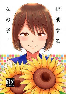 (C94) [Takoya Honpo (Takoya Kiki)] Haisetsu suru Onnanoko [English] [Doujinshi] scat