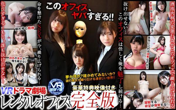 WVR9D-006 01 - VR Japanese Porn