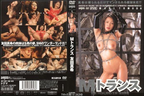 [DDT-129] Mトランス 友田真希