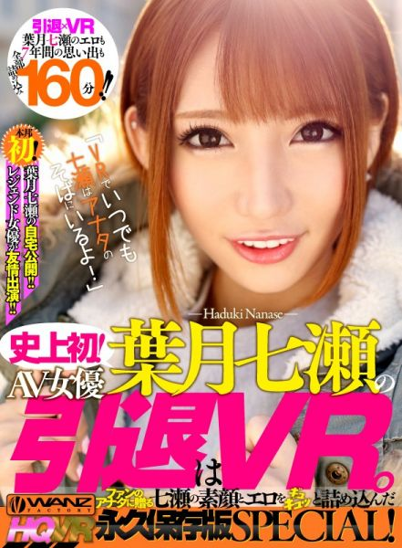 WAVR-045 B - Japan VR Porn