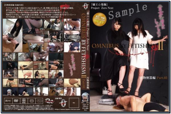 ZSD-16 Omnibus By Fetishism Ii ~ Filthy Toilet Bowl Hen Part-03 Asian Scat Scat Femdom Yapoos Market Femdom