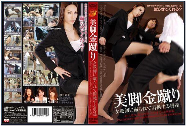 NFDM-088 Female Teacher Was Kicked To Kick Fri Legs JAV Femdom