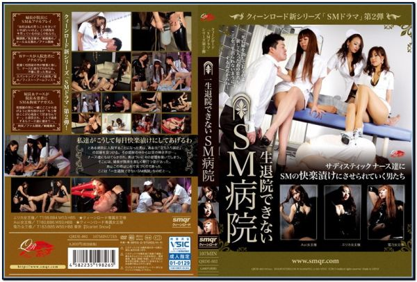 QRDE-002 S&M Drama Series Episode 2 The S&M Hospital You Can Never Leave JAV Femdom