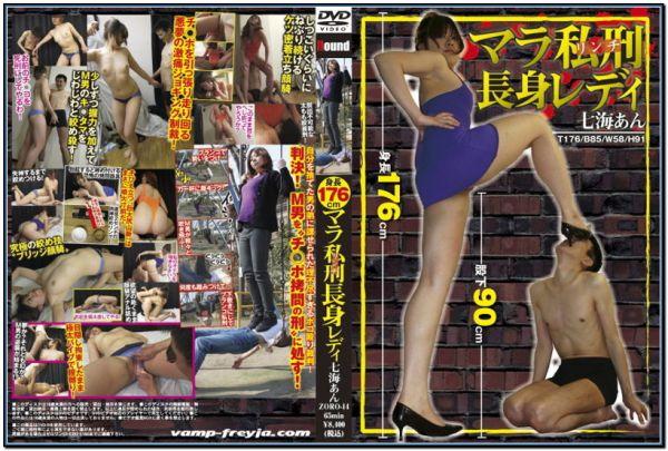 ZORO-14 Nanami Lady Mara Lynching Some Tall JAV Femdom