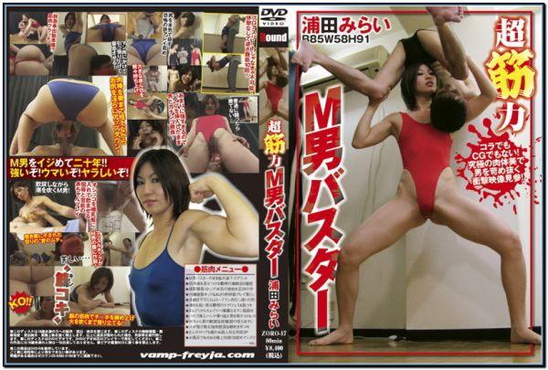 ZORO-17 Super Strength M Male Buster - Mirai Urata Fighting Erotic JAV Femdom