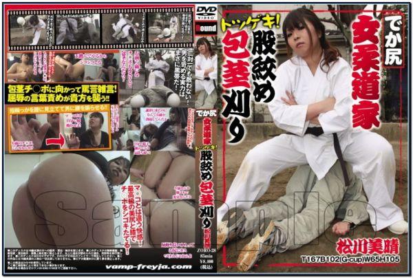 ZORO-28 Judo Girl Ass JAV Femdom