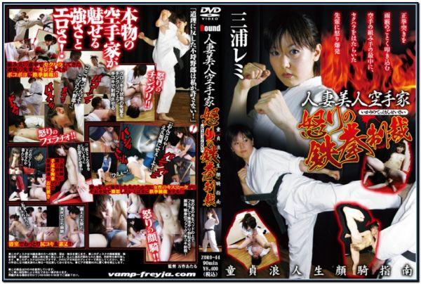 ZORO-44 Beautiful Karate House Angry Tekken Sanctions - Remi Miura JAV Femdom