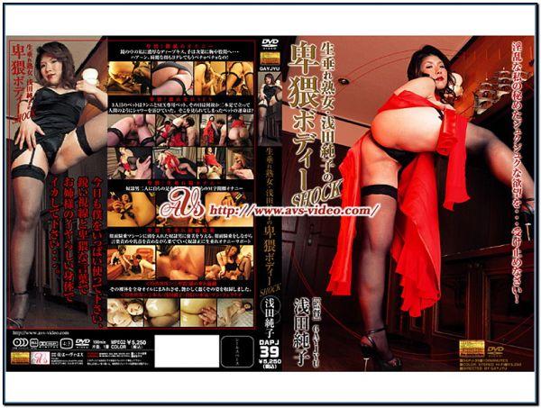 DAPJ-39 Dipping A Mature Woman Raw - Junko Asadas Dirty Body JAV Femdom