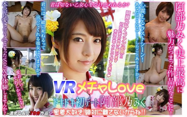 WVR-90003 A - VR Japanese Porn