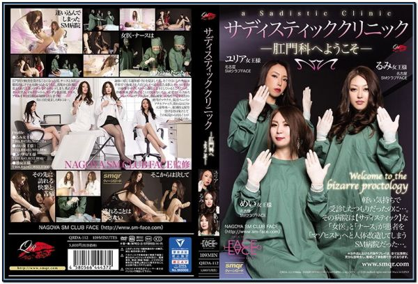 QRDA-112 The Sadistic Clinic - Welcome To The Proctology Department JAV Femdom