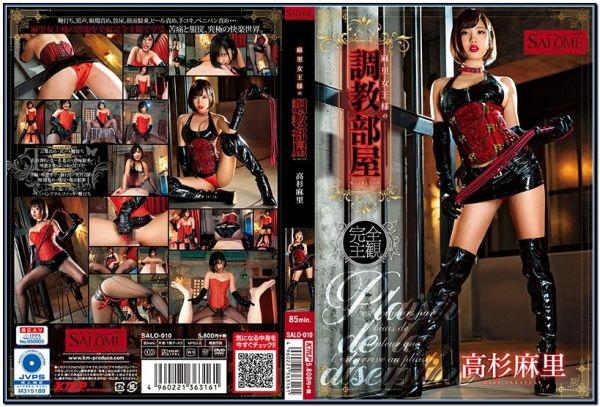 SALO-010 Queen Mari's Breaking In Chamber JAV Femdom