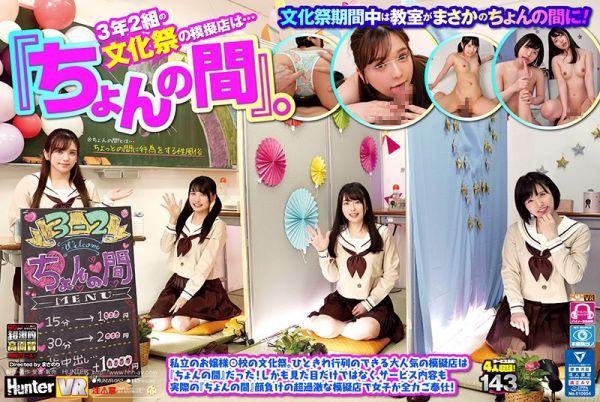 HUNVR-052 A - Japan VR Porn