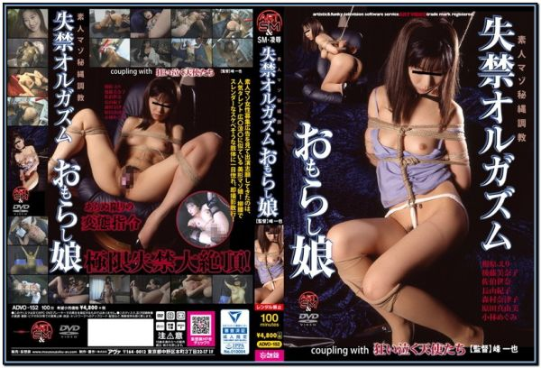 ADVO-152 Peepee Orgasms Girls BDSM