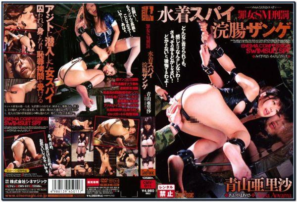 CMV-011 Sinful Girl's S&M Punishment: Swimsuit Spy Enema Penitence BDSM