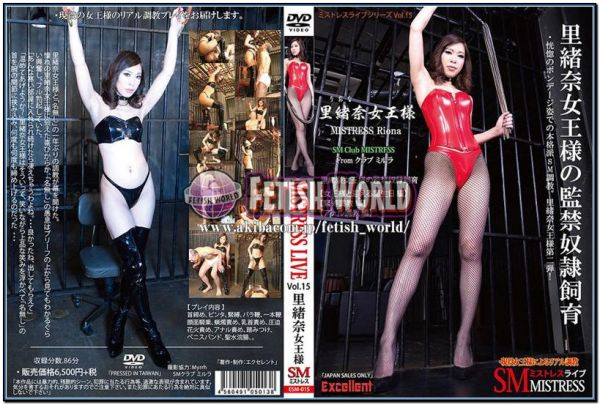 ESM-015 Confinement Slave Breeding Of Queen Riona