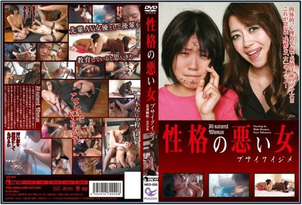 NEO-020 Wicked Woman Bullying An Ugly Girl Fetish Lezdom