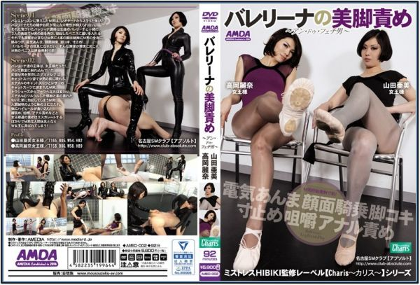 AMEC-002 Check Out The Beautiful Legs Of A Ballerina JAV Femdom
