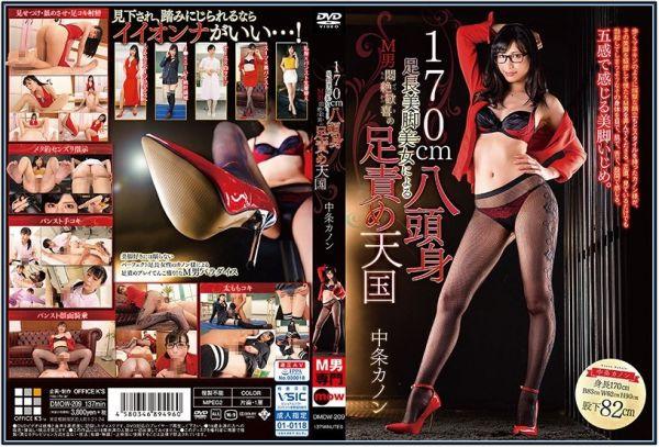 DMOW-209 Beautiful Legs Hottie Gives Foot Teasing Heaven Of Masochist Men's Dreams JAV Femdom
