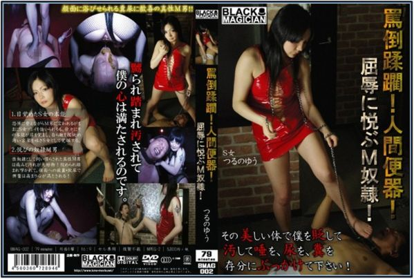 BMAG-002 M Slave You Glad You Came To Humiliation!Tsuruno Yu Asian Scat Scat Femdom