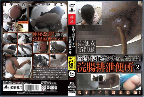 KTMC-011 Toilet Woman Enema Excretion Constipation Asian Scat Scat Voyeur