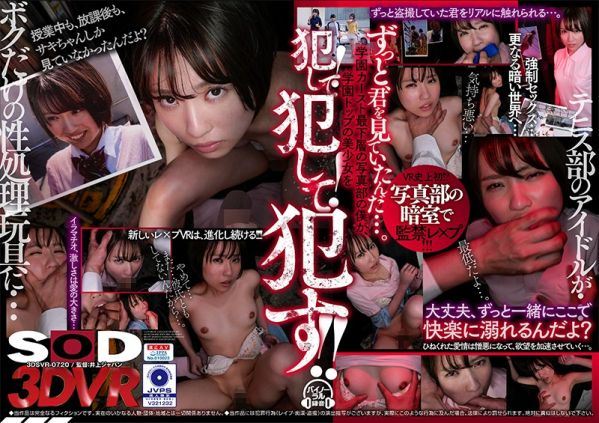 3DSVR-0720 A - VR Japanese Porn