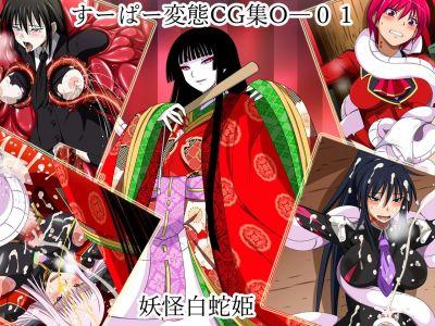 Super Hentai CG Shuu O-01 Youkai Hakuja Hime [H-Pack] scat