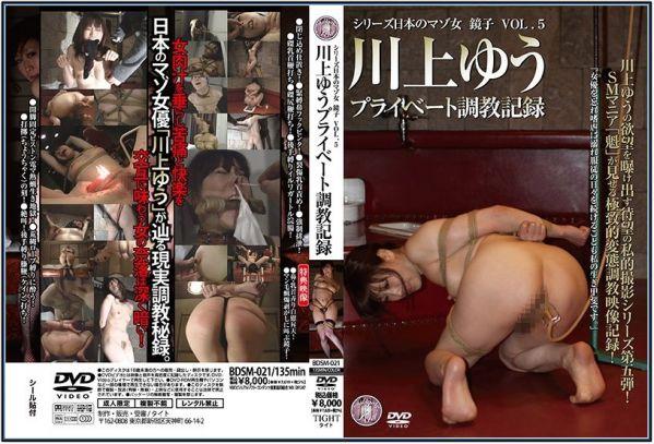 BDSM-021 Private Torture Record Kawakami Yu BDSM