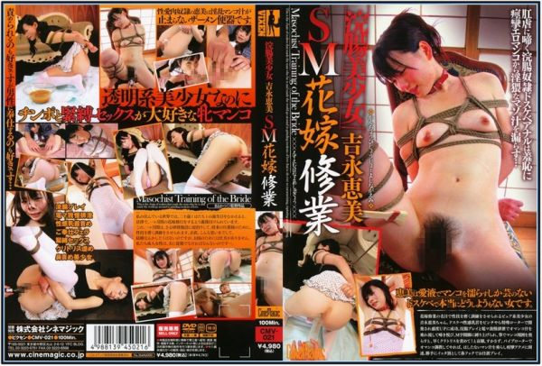 CMV-021 Beautiful Girl Enema - S&M Bridesmaid Course with Emi Yoshinaga BDSM Enema