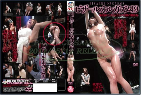 ADV-SR0032 The Underground Gentleman and The Masochistic Babes  Red-Hot Night Of Perversion BDSM