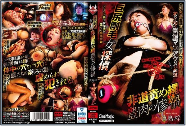 CMF-055 A Female Detective With Big Tits And A Hairy Pussy - Outrageous Bondage BDSM