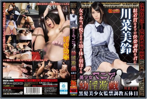 DXCK-005 Beautiful Girl Mania Young Lust And Hot Plays BDSM