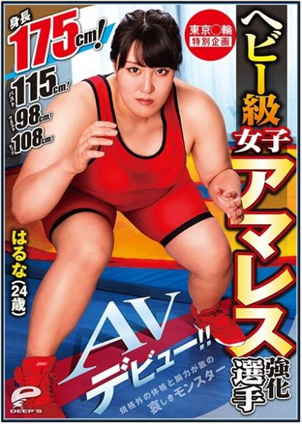 DVDMS-568 Tokyo Games Special Plan, Heavy Class Girl Amateur Wrestling Competition Fetish Fighting Erotic