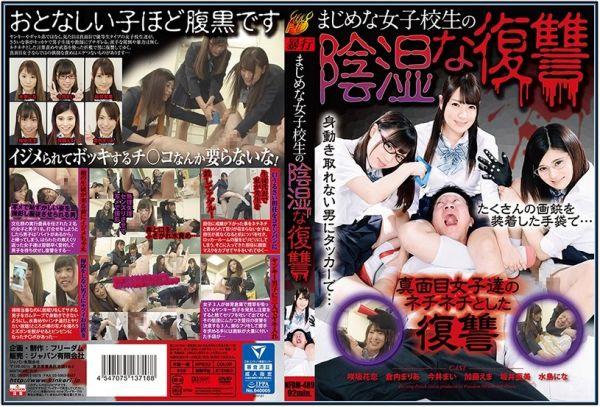 NFDM-489 Insidious Revenge Of Serious School Girls JAV Femdom