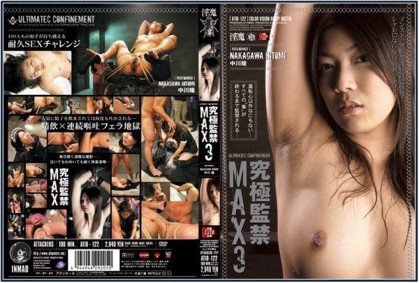 ATID-122 Supreme Confinement MAX 3 Hitomi Nakagawa BDSM