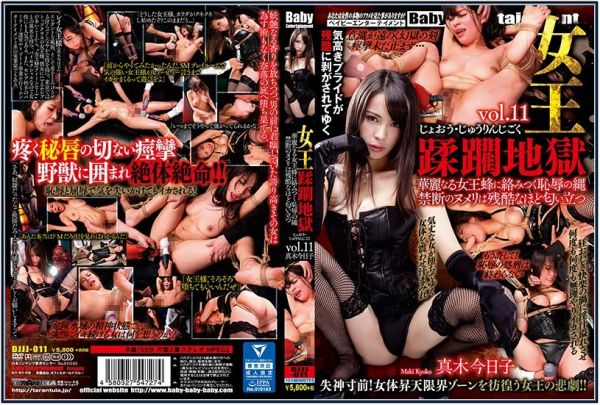 DJJJ-011 Queen Violation Hell Vol 11 BDSM