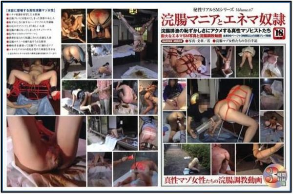 HRSM-07 Bondage Scat Enema Asian Scat Enema